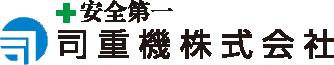 愛知 クレーン 司重機株式会社